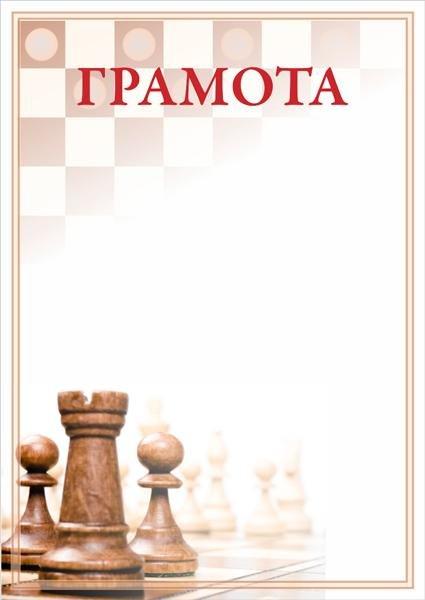 список картинки грамоты шахматы как было